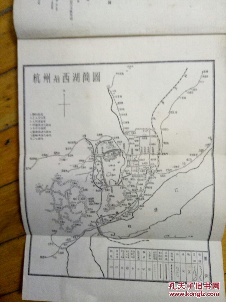 杭州与西湖(55年初版,内有大量图片,一张西湖全景图)图片