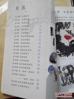 苏教版小学美术课本三年级下册_杨永善_孔夫子旧书网图片