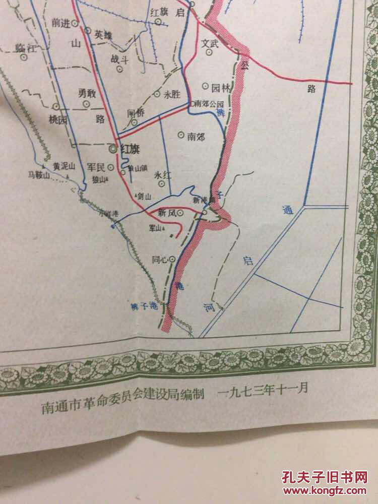 南通市地理(附1973年南通市图一份)【包邮】