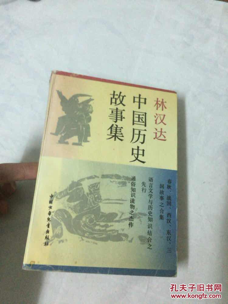 林汉达 中国历史故事集