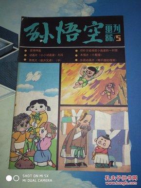 孙悟空画刊(1986年第五期)