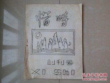 油印本 创刊号:1984年 河北省沧州市棉纺织厂 团委《惜时》创刊号