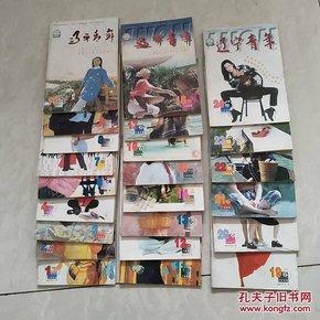 《辽宁青年》1998年1--24期,缺第5期   23本合售