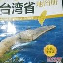 中國分省系列地圖冊:臺灣省地圖冊