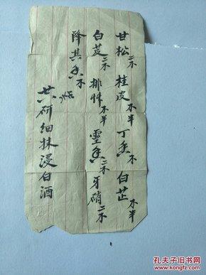 民国时期毛笔处方一张(32开)
