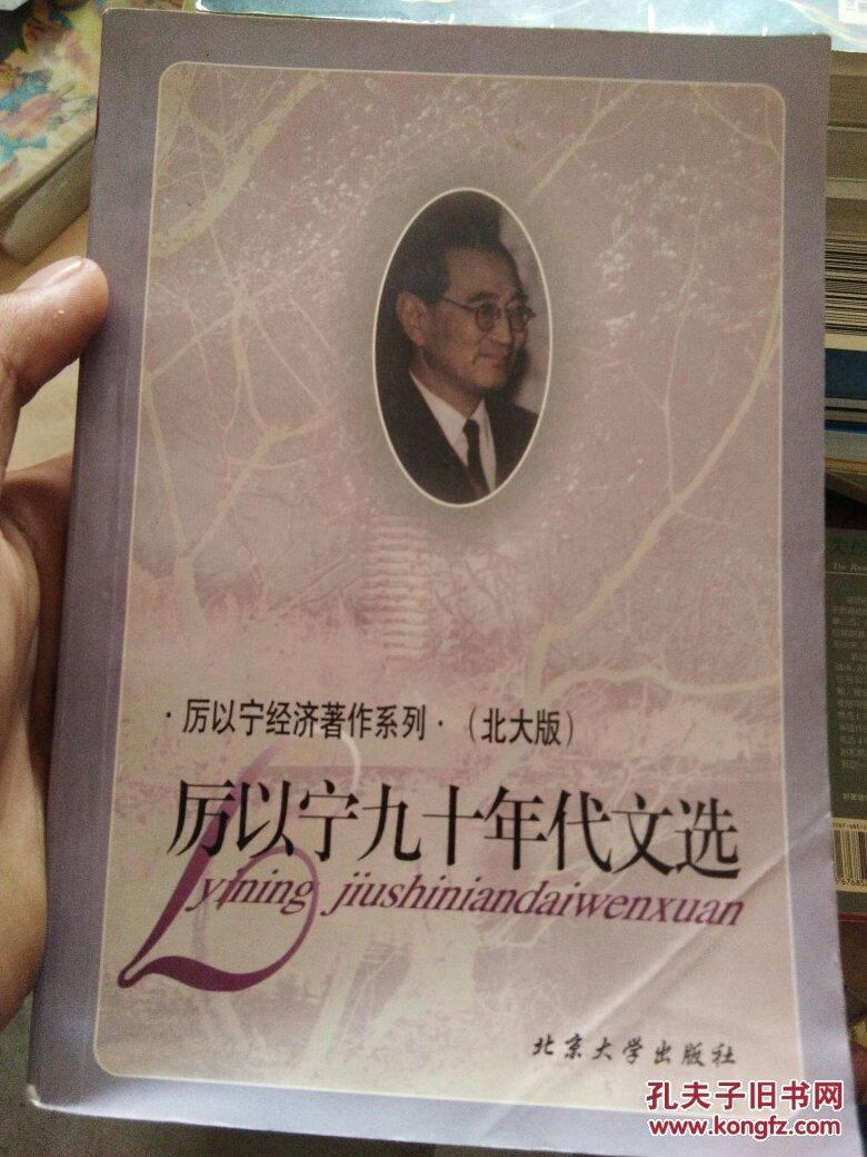 【图】厉以宁九十年代文选_北京大学出版社_孔夫子图片