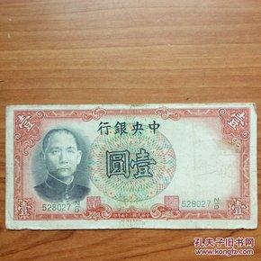 中央银行壹圆,