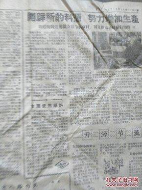 张家口日报1961 2 18