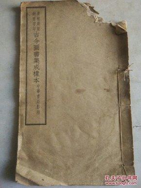 清初殿版铜活字印古今图书集成样本(包邮)