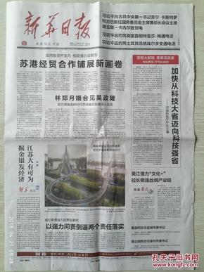 《新华日报》2018.4.20【生日报】【为了民族的复兴.英雄烈士谱】