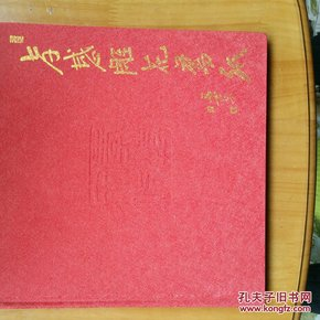Xiaogan Carved Original Paper-cut Collector's Book