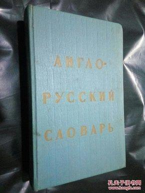 АНГЛО-РУССКИЙ СЛОВАРЬ ENGLISH-RUSSIAN DICTIONARY