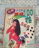 图解扑克牌游戏100招