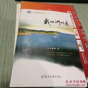 我从淅川来――一个丹江口水库老移民的自述
