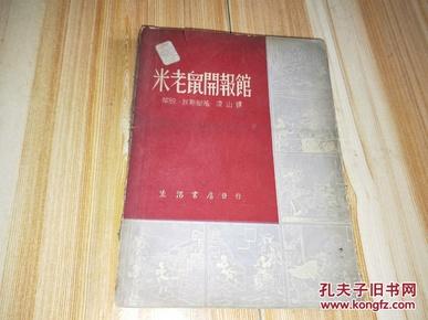 迪斯尼连环画国内最早引进版本米老鼠开报馆1947年9月生活书店出版一版一印