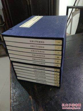 【脂砚斋重评石头记(庚辰本)】   2015年中州古籍出版社一版一印,线装两函十二册全, 前有五十幅精美插图,套色影印,非常漂亮,值得收藏