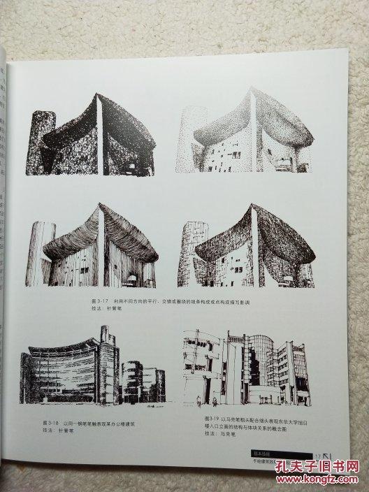 手绘建筑效果图表现技法