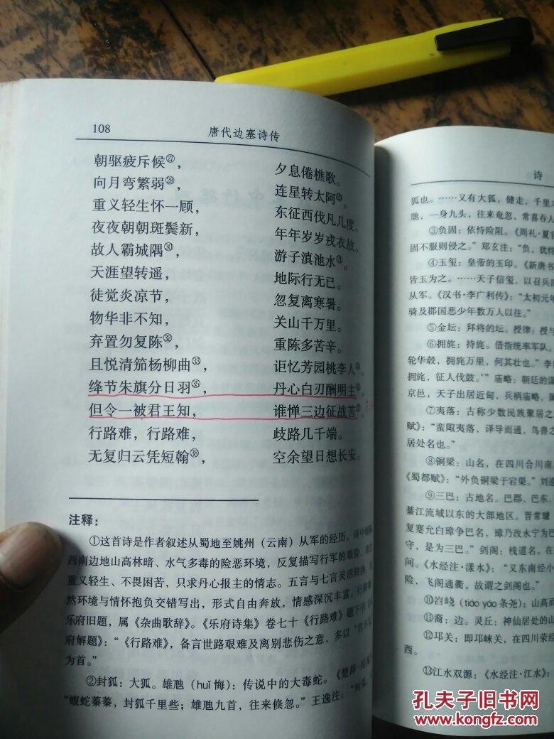 【图】唐代边塞诗传_吉林人民出版社_孔夫子