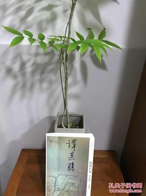 悠悠长水 谭其骧传 精简版 著名学者葛剑雄签名钤印