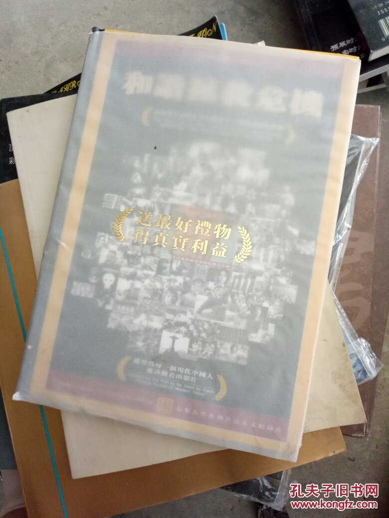 和谐拯救危机系列二_和谐拯救危机(dvd)(七集大型系列公益人文纪录片 8碟装)