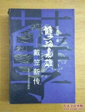 孽海枭雄——戴笠新传