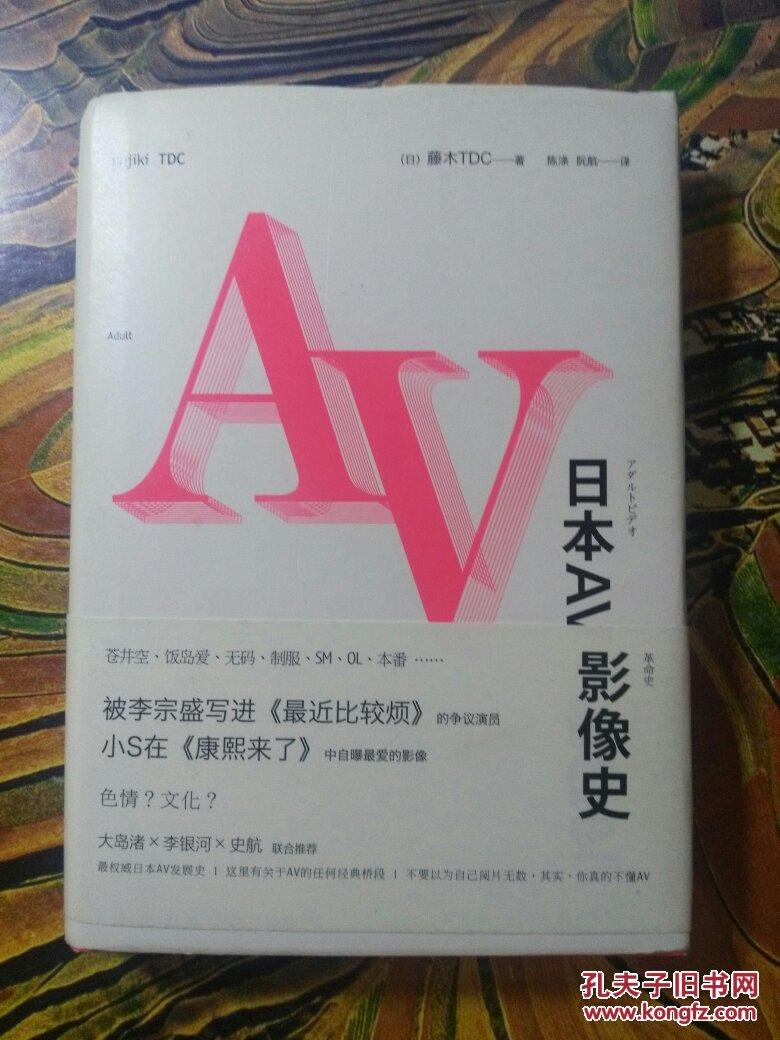 有没有日本的舔脚的AV_日本av影像史