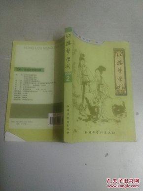 红楼梦学刊 2004年第2辑