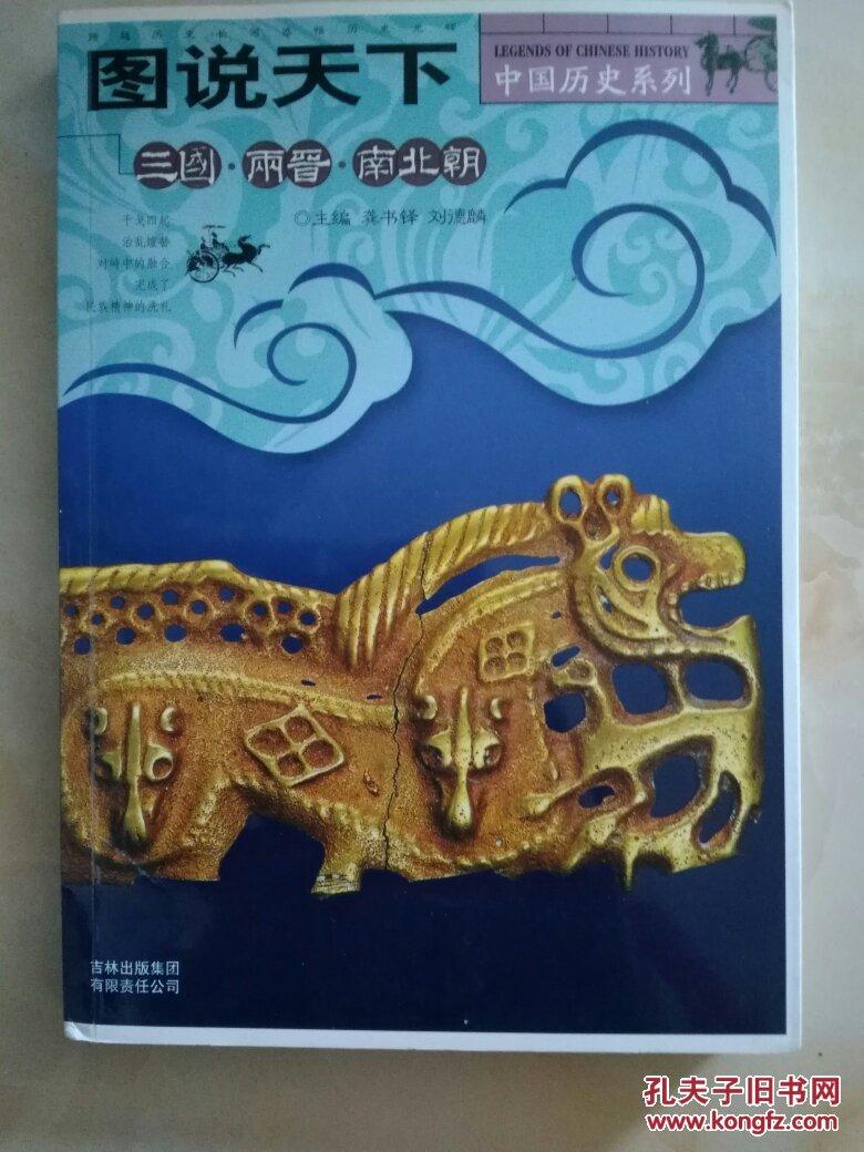 天下1a`��.x�X��Zx��{��_图说天下·中国历史系列:三国,两晋,南北朝