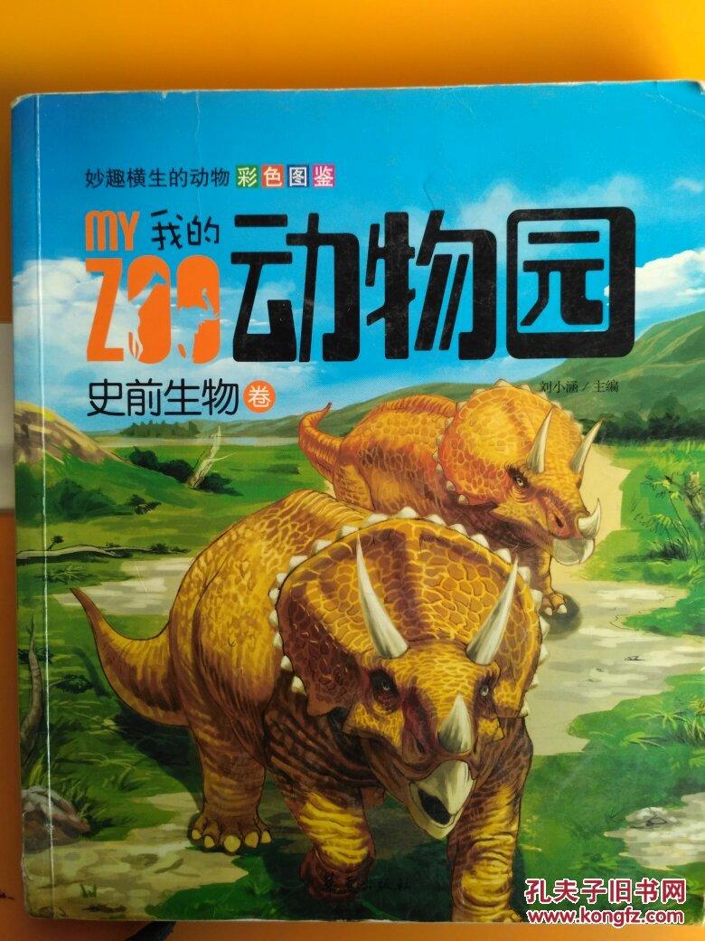 我的动物园:史前生物卷/ 恐龙 等 妙趣横生的动物彩色