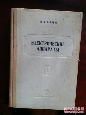 1954年4月 时代出版社影印 国际书店发行 俄文版 硬精装 电气器具  (一)   印1--760册