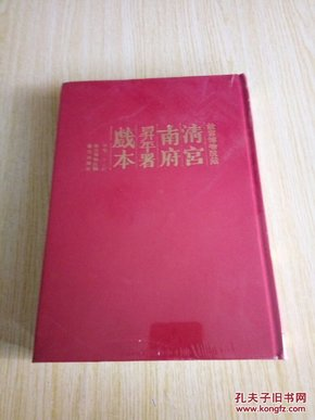 故宫博物院藏 清宫南府昇平署戏本 中编一二六