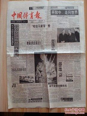 中国体育报一张