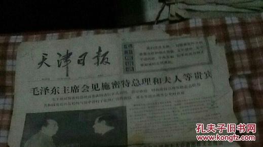 天津日报1974年4月8日1975年10月31日2张合售