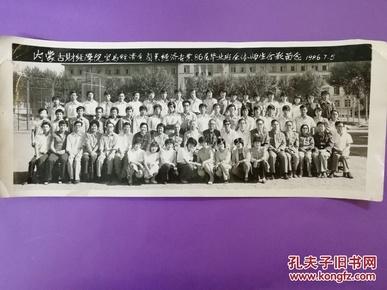 内蒙古新华书店1996年工作会议合影照一张