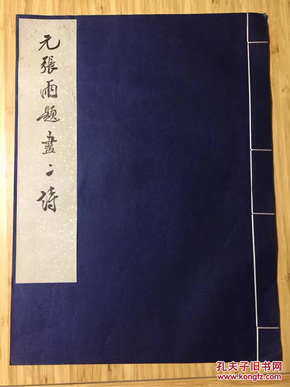 元张雨题画二诗【文物出版社1977年8开珂罗版,初版本】