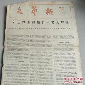 文艺报(1957年第20号)