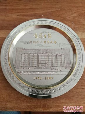 吉林日报   (创刊六十周年纪念金属盘)