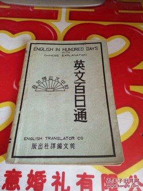 英文百日通  附中文注释切音 民国22年印  品相如图  @107