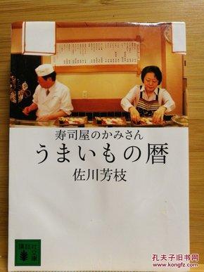 日文原版  寿司屋のかみさん うまいもの暦 (受潮) (店内千余种低价日文原版书)