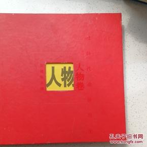 中国当代油画写生全册