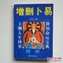 《增删卜易校评》(卜测人生神书 卦知命运宝典) 93年一版一印