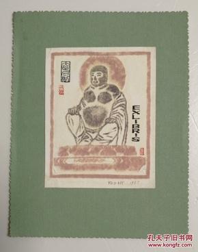 【签名书票】1985年版画家杨力斌铅笔签名创作《大足石刻》精美套色版画藏书票一枚