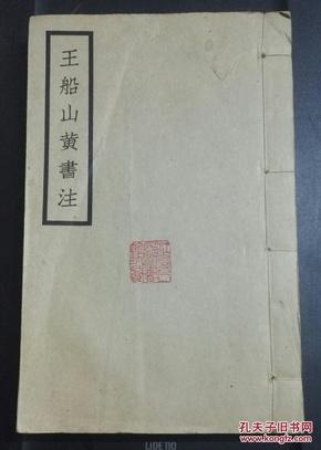 《王船山黄书注》(中华书局   32开    白纸线装一册全)