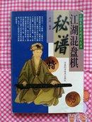 《江湖混盘棋秘谱》(中国象棋实战技巧丛书)