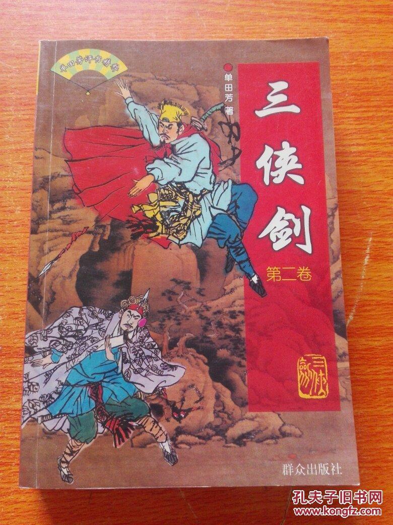 三侠剑(全二卷)