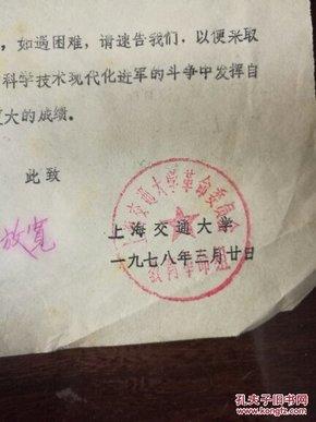 教育 珍贵史料: 1978年    上海交通大学决定扩大招收研究生名额函件  图章是:上海交通大学革命委员会 教育革命组