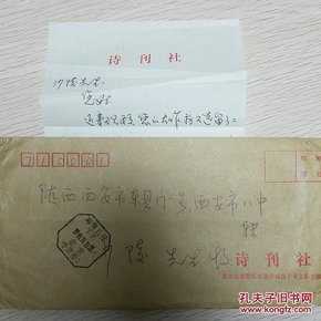诗人 李小雨 写给陕西诗人 沙陵 【两页一通】