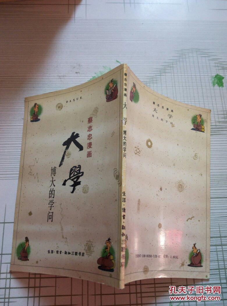 【图】蔡志忠爱情学问:a爱情的大学_三联书店爆米花漫画漫画下载图片
