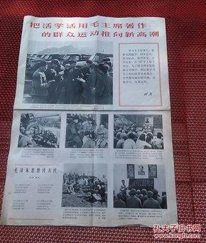 把活学活用毛主席著作的群运动推向新高潮