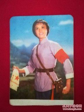 年历卡(革命现代京剧杜鹃山,1975年)